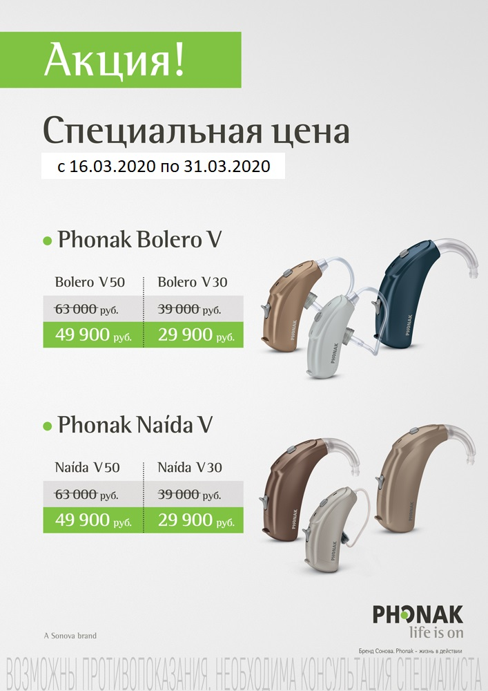 Phonak_Venture_sale_WEB.jpg